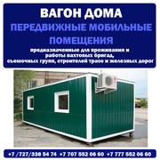 Жилые контейнеры в Алматы недорого