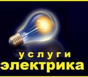 электрик  Шымкент круглосуточно 24 часа  Олег