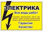 электрик  Шымкент круглосуточно 24 часа  Дима