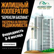 Приобретение недвижимости в рассрочку под 2-6% годовых.